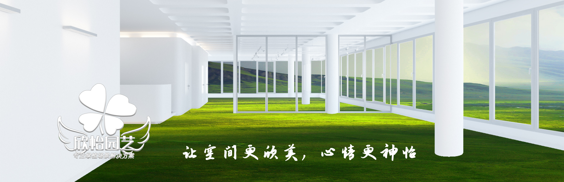 绿植租赁公司
